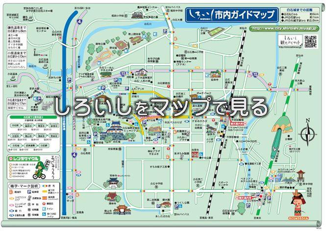 しろいし市内ガイドマップ
