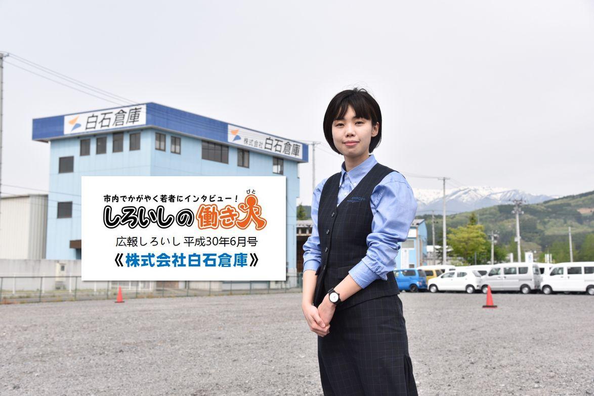 広報誌インタビュー企画「しろいしの働き人」 株式会社白石倉庫