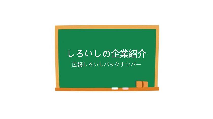 企業紹介バックナンバー(広報しろいし)