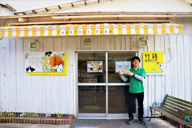 有限会社 竹鶏ファーム