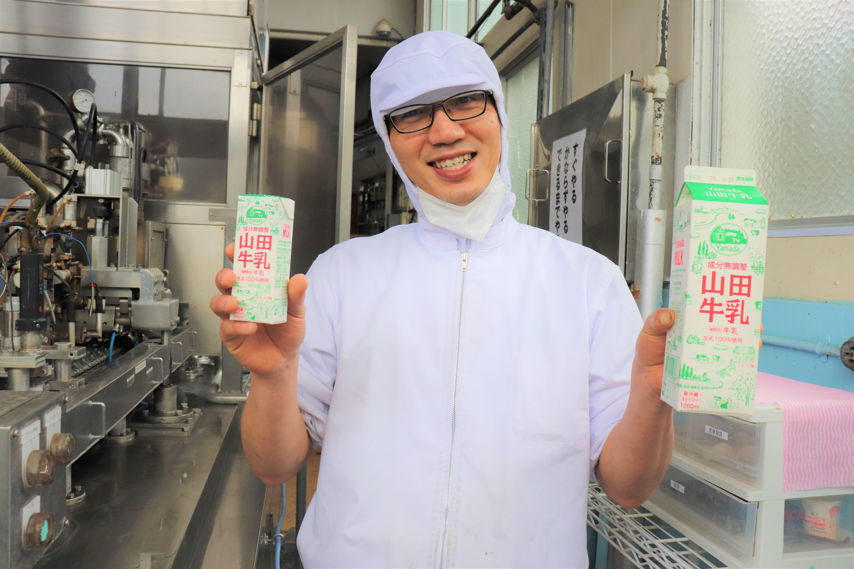 山田乳業 株式会社