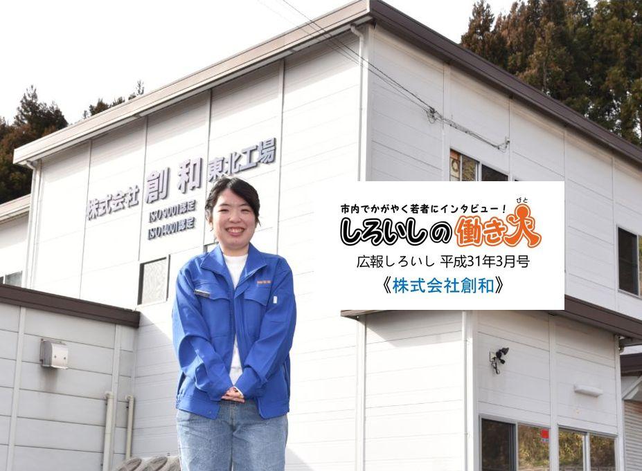 広報誌インタビュー企画「しろいしの働き人」 株式会社創和
